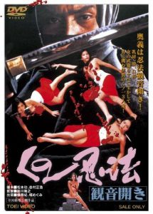Female Ninjas – In Bed with the Enemy (1976)