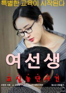 Schoolmistress (2017)