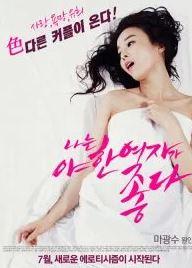 I Like Sexy Women (2014)