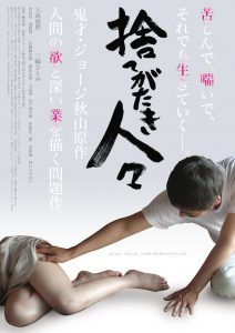 Disregarded People (2014)