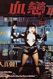Trilogy of Lust II (1996)