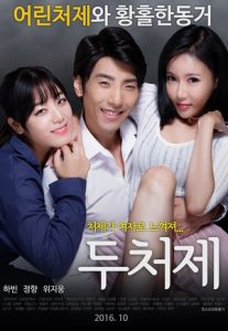 Two Sisters In law 2 (2016)
