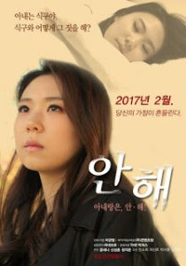 Sexless (2016)
