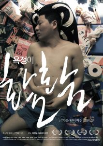 All About My Father (2015)
