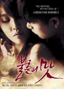 The Taste of an Affair (2014)