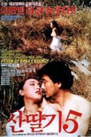 Wild Strawberr 5 (1991)