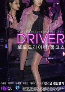 Press Driver (2019)