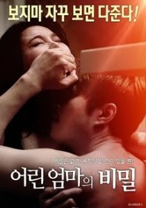 The Secret Of A Young Mother (2019)