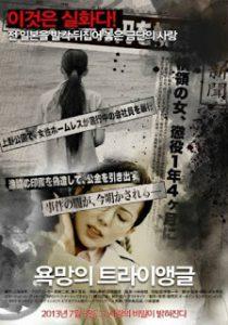 Triangle of Desire (2013)