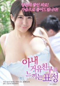 W adultery (2018)