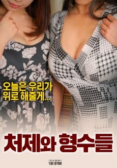 Image Result For Nonton Semi A Wife Mother  Film Barat